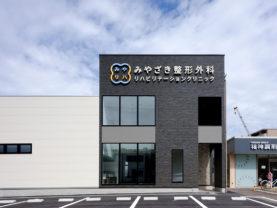 みやざき整形外科 リハビリテーションクリニック(福岡市博多区)